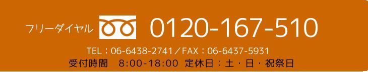 0120-167-510